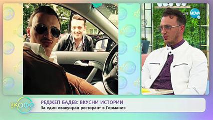 """На кафе"" с Реджеп Бадев (04.06.2020)"