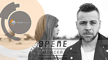Моисей feat. Жана Бергендорф - Време (Official HD)