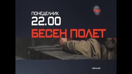 """""""Бесен полет"""" на 18 януари по Diema"""