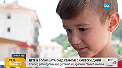 Разследващи твърдят, че дете само се е ударило в кметски джип