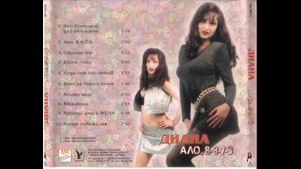 Диана - Ало, 8-8-7-3 (1998г. Албум)