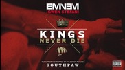 2o15! Eminem ft. Gwen Stefani - Kings Never Die ( Аудио ) ( Саундтрак към филма