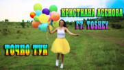 Кристиана Асенова - ТОЧНО ТУК (ft. Toshey)