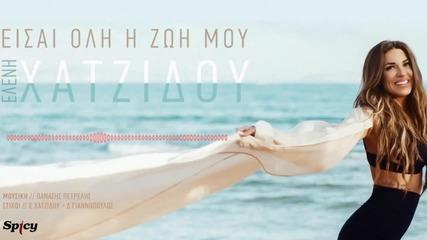 Eleni Xatzidou - Eisai Oli I Zoi Mou 2015 Dj Balti