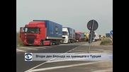 Продължава блокадата на българо-турската граница