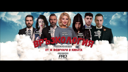 Връзкология / Vrazkologia Official Trailer 2020