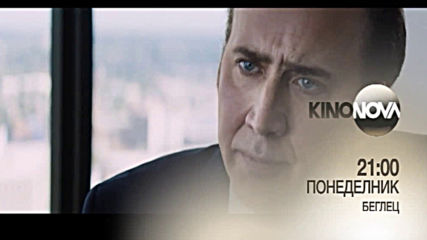 Беглец - на 13 май, понеделник 21.00 ч. по KINO NOVA
