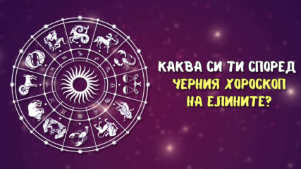 Открий каква жена си според хороскопа на древните гърци