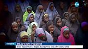 """""""Боко Харам"""" пусна видео с отвлечени през 2014 г. ученички"""