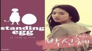 + Превод Standing Egg ft. Park Shin Hye - Break For You, I'm Still ( The Heirs Ost)