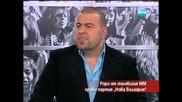 """Роро от телевизия М М прави партия """" Нова България """" - Часът на Милен Цветков"""