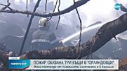 Пожар изпепели три къщи в София