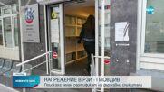 Поискаха зелен сертификат на служители в РЗИ-Пловдив