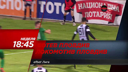 Ботев Пловдив-Локомотив Пловдив на 9 август, неделя от 18.45 ч. по DIEMA SPORT