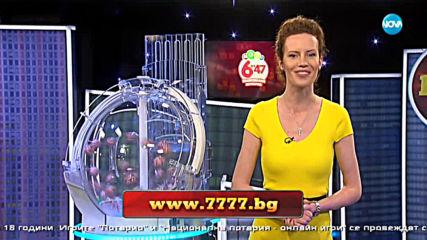 """Теглене на играта """"Лото 6 от 47"""" - 04.04.2019г."""