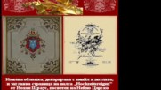 Principality of Ongal - Viener Christmas concert, J. Strauss Op 453 for the Bulgarian Prince wedding