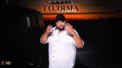 МАКСИМ ГОЛЯМА - ГРЕШКА (Official Video 2021)