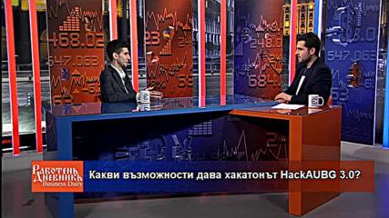 Какви възможности дава хакатонът HackAUBG 3.0?