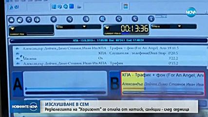 Новините на NOVA (19.09.2019 - следобедна емисия)