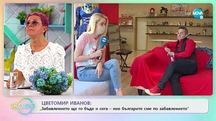 """Цветомир Иванов: Да признаем ли незнанието си или да го прикрием? - """"На кафе"""" (26.05.2020)"""