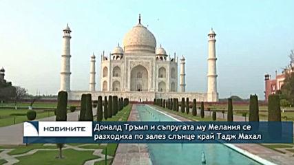 Доналд Тръмп и съпругата му Мелания са на официална двудневна визита в Индия