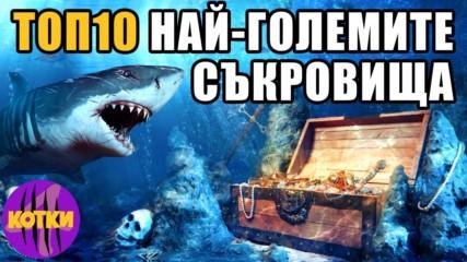 Top 10 Най-големите неразгадани съкровища по света
