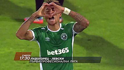 Футбол: Лудогорец – Левски на 12 май по DIEMA SPORT