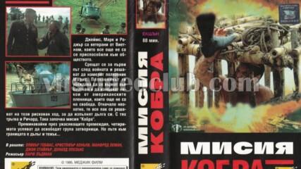 Операция Кобра (синхронен екип, дублаж на Меджик Филм, 1995 г.) (запис)
