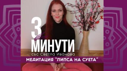 3-минути Медитация Липса на суета