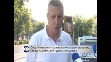 След 30-годишно отсъствие един български велосипед, символ на отминалите години, се възражда
