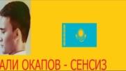 Али Окапов - Сенсиз