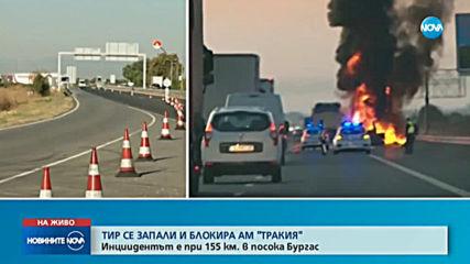"Ремарке на камион се запали на магистрала ""Тракия"""