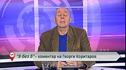 "9 без 5 ""Коментар на Георги Коритаров"" 08.03.2021"