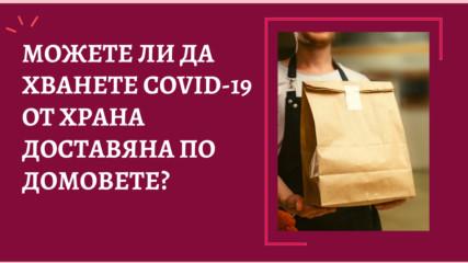 Можете ли да хванете COVID-19 от храна доставяна по домовете?