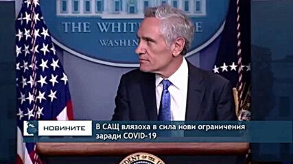 В САЩ влязоха в сила нови ограничения заради COVID-19