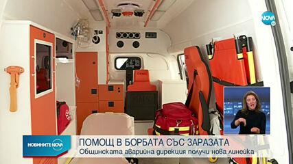 Общинската аварийна дирекция в София получи нова линейка