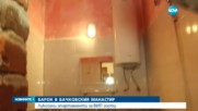 БАРОК В БАЧКОВСКИЯ МАНАСТИР: Луксозни апартаменти за VIP гости
