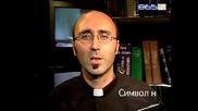 06 Символ на вярата - Исус Христос