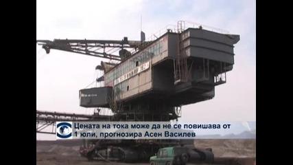 Цената на тока може да не се повишава от 1 юли, прогнозира Асен Василев