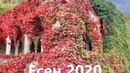 Есен във Варна, Одрин и Балчик 2020 год.