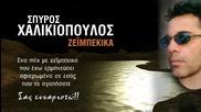 Spiros Halikopoulos - mia strofi zeibekika