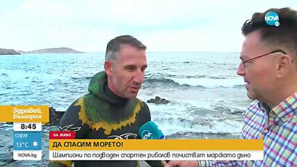 Шампиони по подводен спортен риболов почистват морското дъно