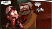 Гравити Фолс комикс С05 Е15
