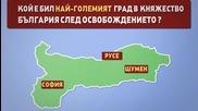 Какво знаете за селищата в България? (тест)