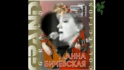 Жана Бичевская - Бродяга