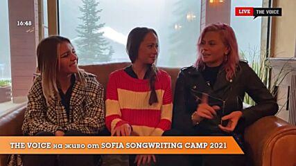 THE VOICE на живо от SOFIA SONGWRITING CAMP 2021: Никол и Елеонра от 4Magic в последния ден [02/D5]