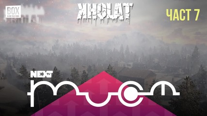 NEXTTV 038: Kholat (Част 7)