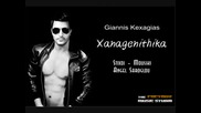 Giannis Kexagias-ksanagenithika-new Official Greek Song 2013