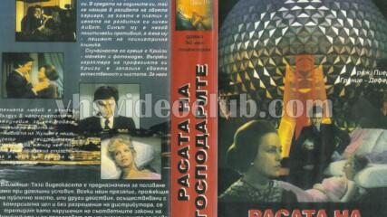Расата на господарите (синхронен екип, дублаж на Българско Видео, 1987 г.) (запис)