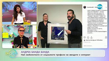 Андреа Банда Банда: Най - интересното от социалните профили на звездите - На кафе (15.11.2019)
